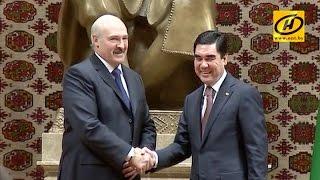 Итоги первого дня официального визита Александра Лукашенко в Туркменистан