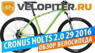 Велосипед CRONUS HOLTS 2.0 29 2016 обзор