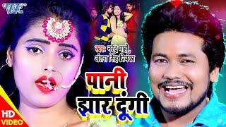 #VIDEO - पानी झार दूंगी I #Narendra Mahi,Antra Singh Priyanka I Pani Jhar Dungi I 2020 Bhojpuri Song