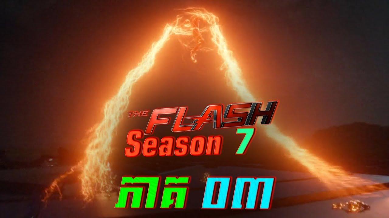 មនុស្សរន្ទះ ភាគ៣ | Season 7 - សម្រាយលម្អិតសាច់រឿង