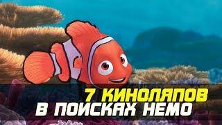 7 КИНОЛЯПОВ - 'В ПОИСКАХ НЕМО'