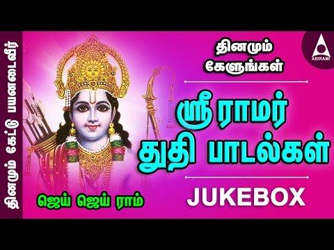 Jai Jai Ram Jukebox - Songs Of Sri Rama - Tamil Devotional Songs