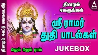 Jai Jai Ram Jukebox - Songs Of Sri Rama - Tamil Devotional Songs