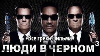 """Все грехи фильма """"Люди в черном 3"""""""