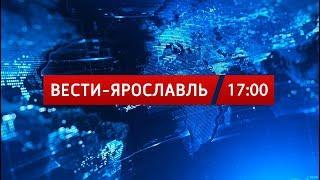 Вести-Ярославль от 13.11.18 17:00