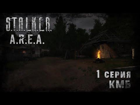 S.T.A.L.K.E.R. | A.R.E.A.