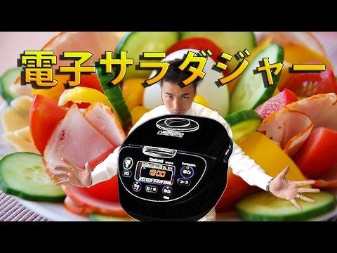 【サラダ】軟弱なジャーサラダに炊飯器の鉄槌を下す Salad in a Jar