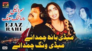 Medi Baah Chum De | Ejaz Rahi | Thar Production