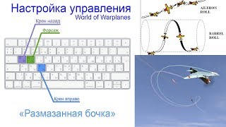 Управление самолётом в World of Warplanes