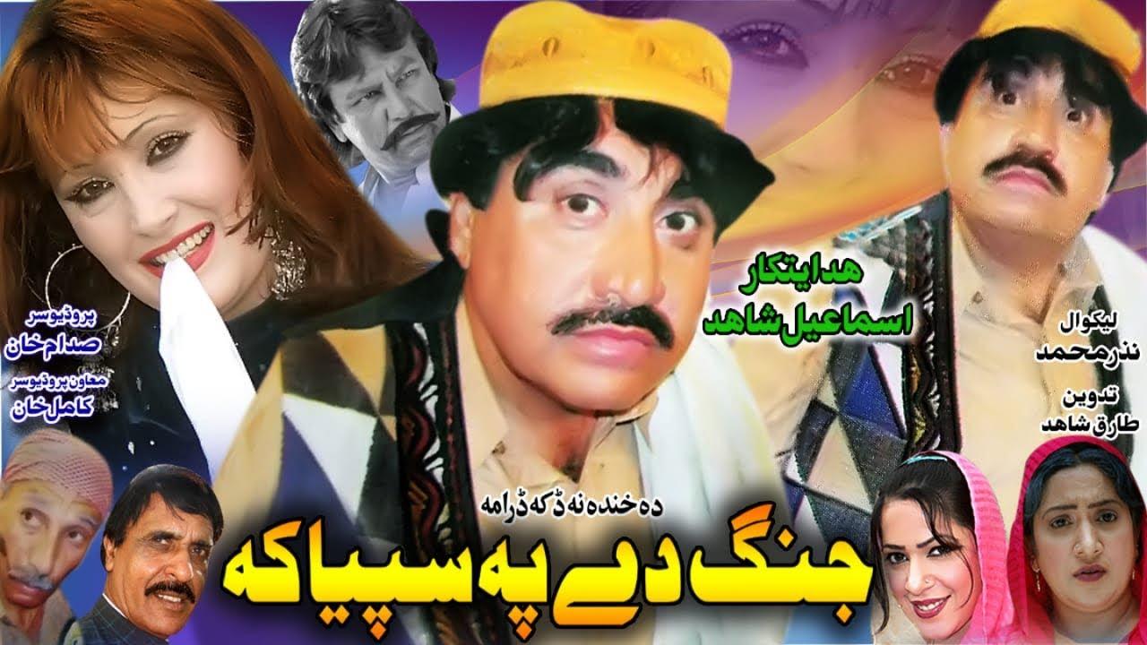 Download ismail shahid drama   Jung De Pa Sapiyaka   Pashto Comedy Drama   Full hd   2020   Funny Drama 2020