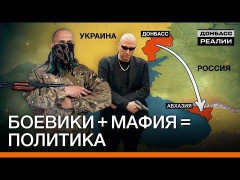 Наёмники «ДНР» атакуют Кавказ | Донбасc Реалии