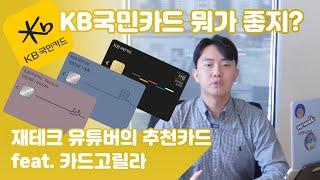 KB국민카드 중 나에게 BEST는 뭘까? (feat. …