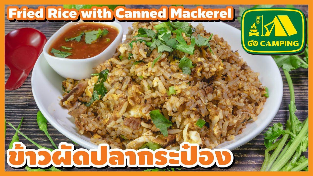 ข้าวผัดปลากระป๋อง เมนูเร่งด่วน ราคาประหยัด Fried Rice with Canned Mackerel | English Subtitles