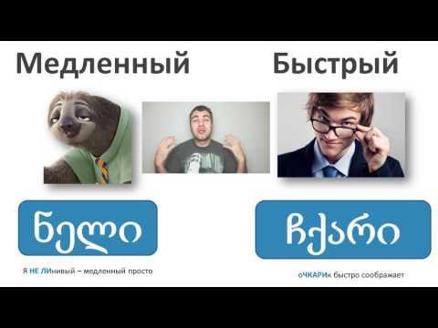 9. Грузинский язык с нуля. Глагол субъектного строя - начало