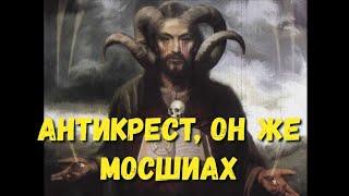 АнтиКрест (антихрист), он же Мосшиах сделает заявление на канале Волхонский ЛАЙВ