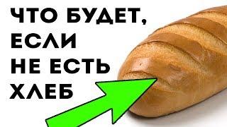 ОБ ЭТОМ МОЛЧАТ! Хлеб для ЖКТ, крови, кожи и... Про здоровье