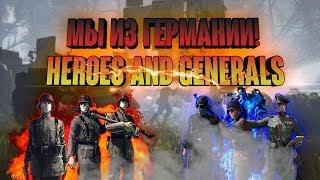 Мы Из Германии ► Heroes and Generals ► Нарезка, Фейлы, Приколы!