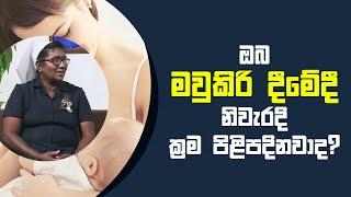 මවුකිරි දෙන අම්මාවරුන් දැන සිටිය යුතු කරුණු කිහිපයක්   Piyum Vila   08 - 07 - 2021   SiyathaTV Thumbnail