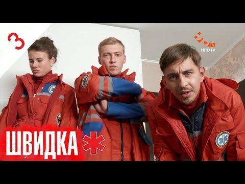НЛО TV: ШВИДКА | 3 серія | НЛО TV