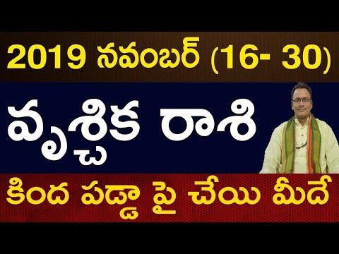 వృశ్చిక రాశి ఫలితాలు నవంబర్ 2019   Vrischika Rasi (Scorpio) Horoscope In Telugu   Rasi Phalalu