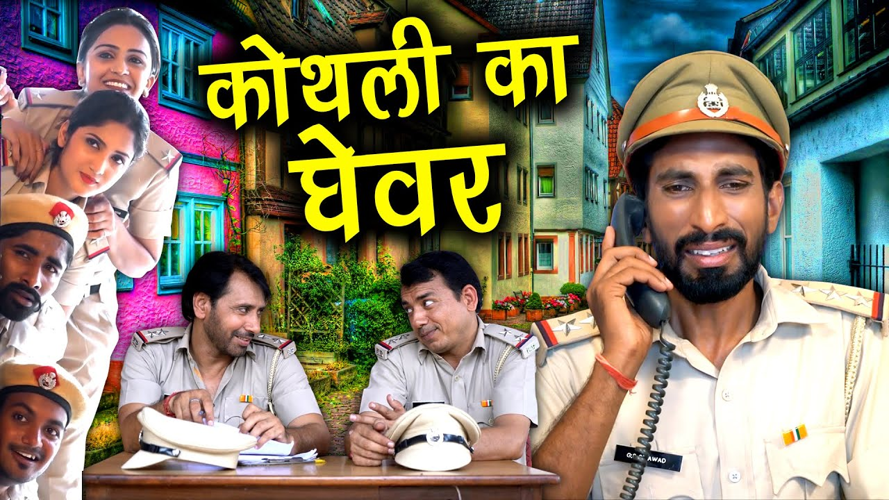 कोथली का घेवर    Rajkumar Dhankar    Madhu Malik    New Haryanvi Web Series    Mor Entertainment