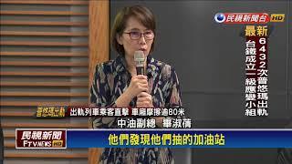 北台灣開車族當心 中油95無鉛被爆品質「有問題」-民視新聞