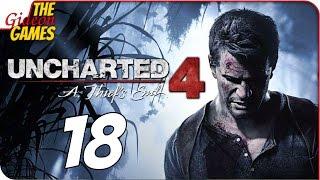 Прохождение Uncharted 4 на Русском — #18 (Братья Дрейки)
