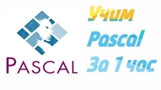 Учим Pascal за 1 час !