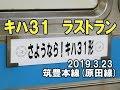 キハ31 ラストラン 筑豊本線(原田線)