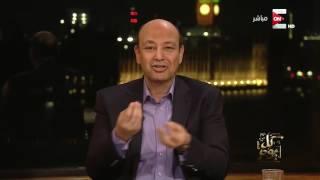 كل يوم - عمرو اديب: قناة الجزيرة بدل ما ترد على الموضوع القطرى ماسكة فيا وعاملين حفله