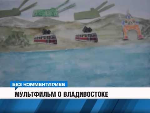 В музее имени Арсеньева создали мультфильм о Владивостоке