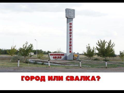 Новоузенск - город или свалка ?  2016