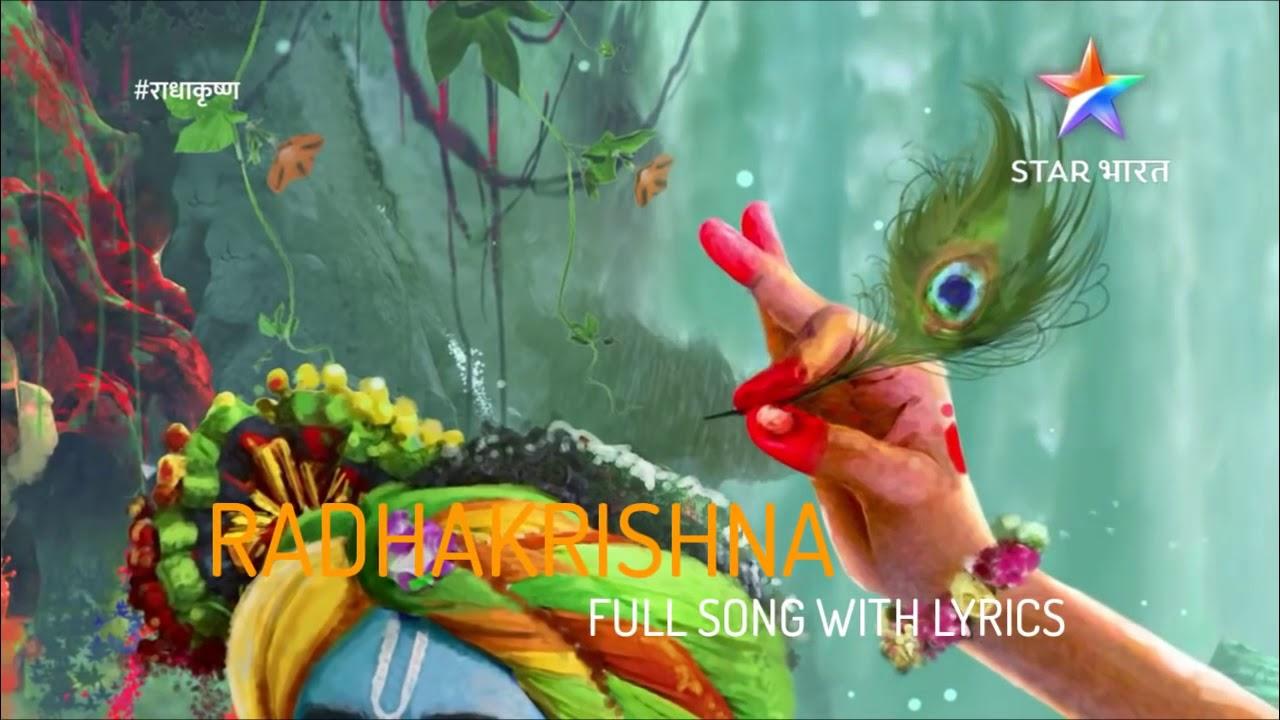 Download Radhakrishna serial song Tamil lyrics