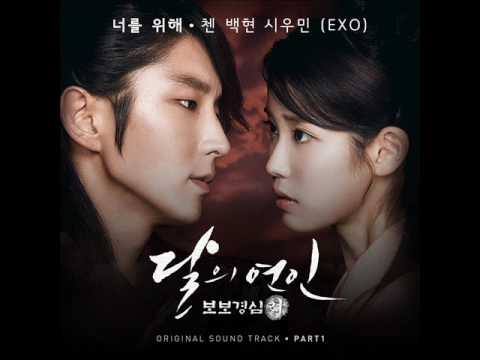 첸, 백현, 시우민 (EXO) - 너를 위해 (For You) (Audio) [Moon Lovers OST Part.1]