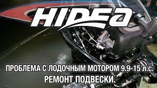 ⚙️🔩🔧Проблема с Hidea 9.9-15. Ремонт подвески лодочного мотора.