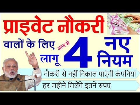 प्राइवेट नौकरी करने वालों के लिए 4 बड़ी खुशखबरी ! मोदी सरकार का बड़ा ऐलान PM Modi govt news dls