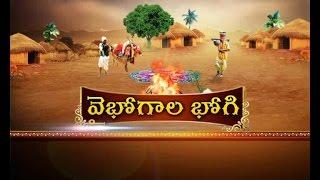 Grandly Celebrate Bhogi in Vijayawada