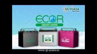 Автомобильные аккумуляторы Eco.R(Аккумуляторные батареи серии ECO.R - это продукция класса Premium, которая раньше была доступна автовладельцам..., 2013-12-02T07:41:17.000Z)