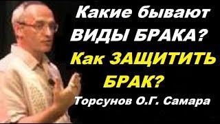 Какие бывают ВИДЫ БРАКА? Как ЗАЩИТИТЬ БРАК? Торсунов О.Г. Самара,15.07.2016