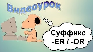 Видеоурок по английскому языку: Суффикс -ER/-OR