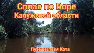 Сплав по Воре в Калужской области июль 2020