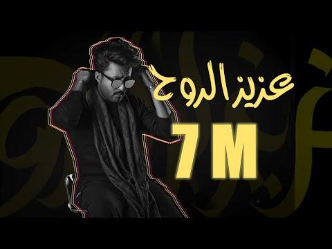عبدالله طارق - عزيز الروح (حصرياً)   2018   (Abdullah Tariq - Aziz Alrouh (Exclusive
