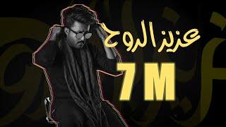 عبدالله طارق - عزيز الروح (حصرياً) | 2018 | (Abdullah Tariq - Aziz Alrouh (Exclusive