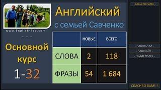 Английский /1-32/ Английский язык / Английский для начинающих с семьей Савченко