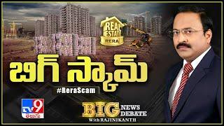 Big News Big Debate : హైదరాబాద్ రియాల్టీలో వేల కోట్ల స్కామ్ | Rera Scam - Rajinikanth TV9