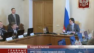 Назначение в орловском правительстве
