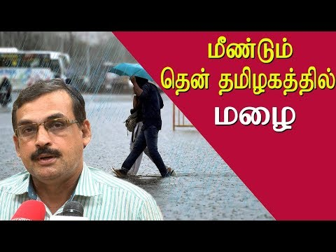 Heavy rain in south tamilnadu, weather report  tamil news live, tamil live news, tamil news redpix