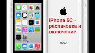 iPhone 5C - распаковка, включение
