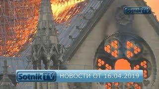 НОВОСТИ. ИНФОРМАЦИОННЫЙ ВЫПУСК 16.04.2019