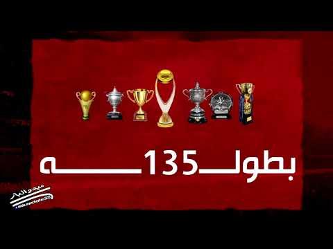 جميع بطولات الأهلى فى السوبر المصرى 10 بطولات Youtube